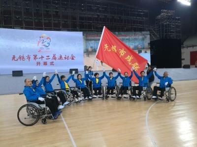 无锡市残联组织残疾人运动员参加无锡市第十二届运动会开幕式