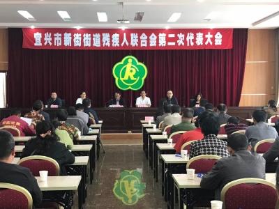 宜兴市新街街道残疾人联合会第二次代表大会隆重召开