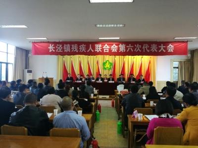 江阴市长泾镇召开残疾人联合会第六次代表大会