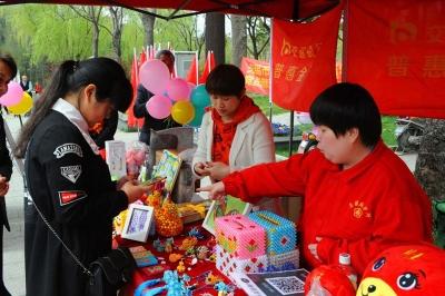 市残联党总支在金匮公园举办爱心志愿活动