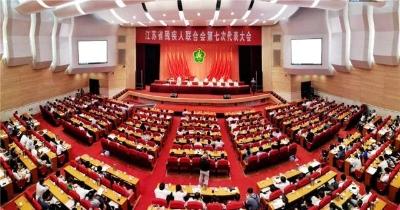 江苏省残疾人联合会第七次代表大会顺利闭幕