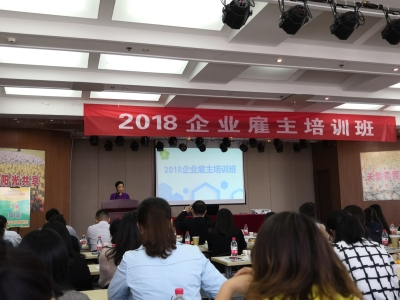 市残疾人就业管理中心举办2018年企业雇主培训班