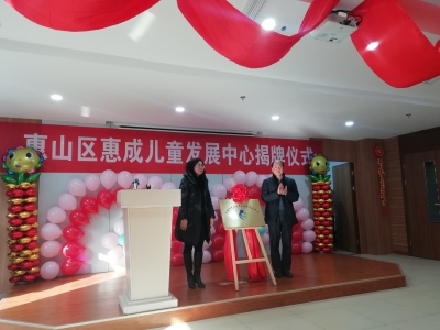 惠山区举行惠成儿童发展中心揭牌仪式