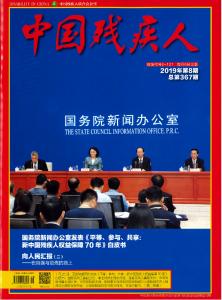 无锡残疾人就业工作经验在《中国残疾人》刊发推广